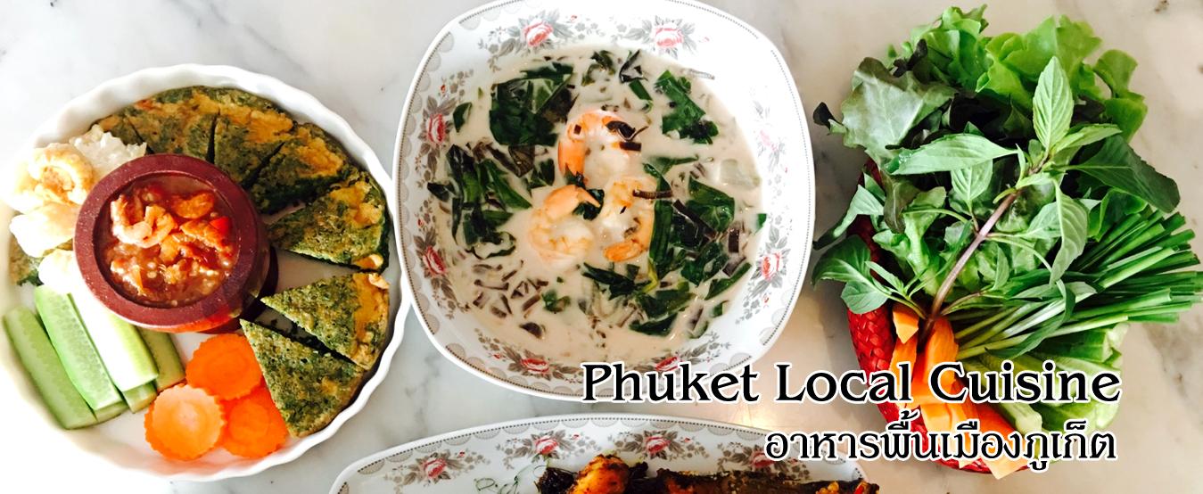 Phuket Local Cuisine อาหารพื้นเมืองภูเก็ต